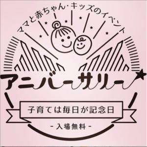 アニバーサリー★福岡 petapeta-art®インストラクター アキロン