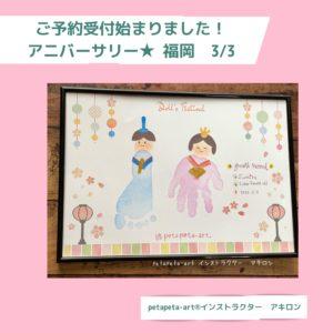 手形アート ひな祭り petapeta-art アキロン