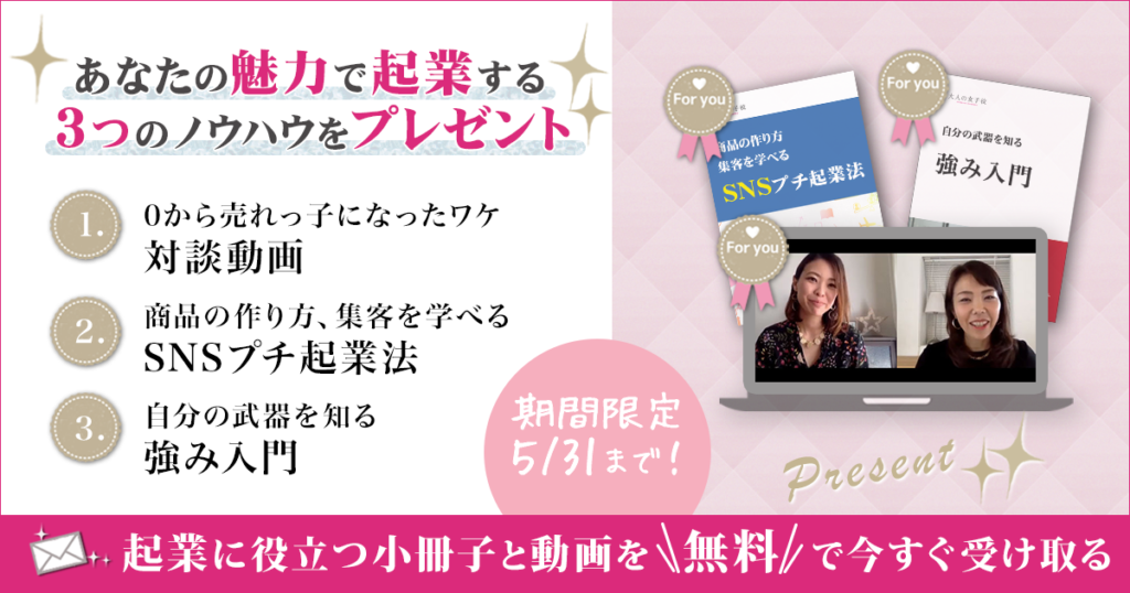 facebook広告用バナー 起業女子 メルマガ登録
