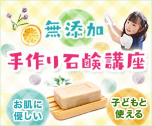 バナー制作 広告バナー 手作り石鹸教室 WEBデザイナー アキロン