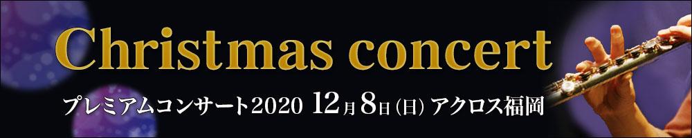 クリスマス コンサート バナー バナーデザイン バナー制作