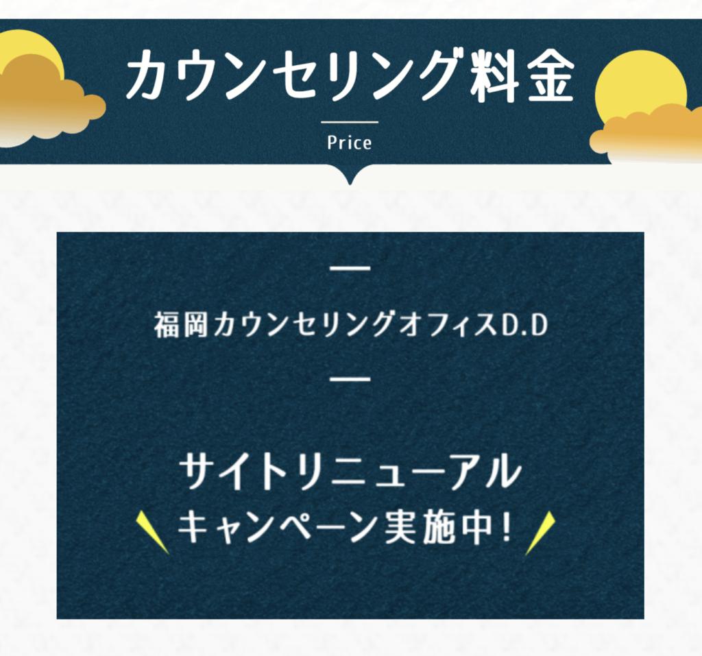 カウンセリング料金 福岡カウンセリングオフィスD.D サイトリニューアルキャンペーン