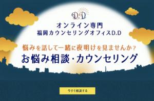webデザイナー アキロン 制作実績 LP ペライチ 福岡カウンセリングオフィスD.D
